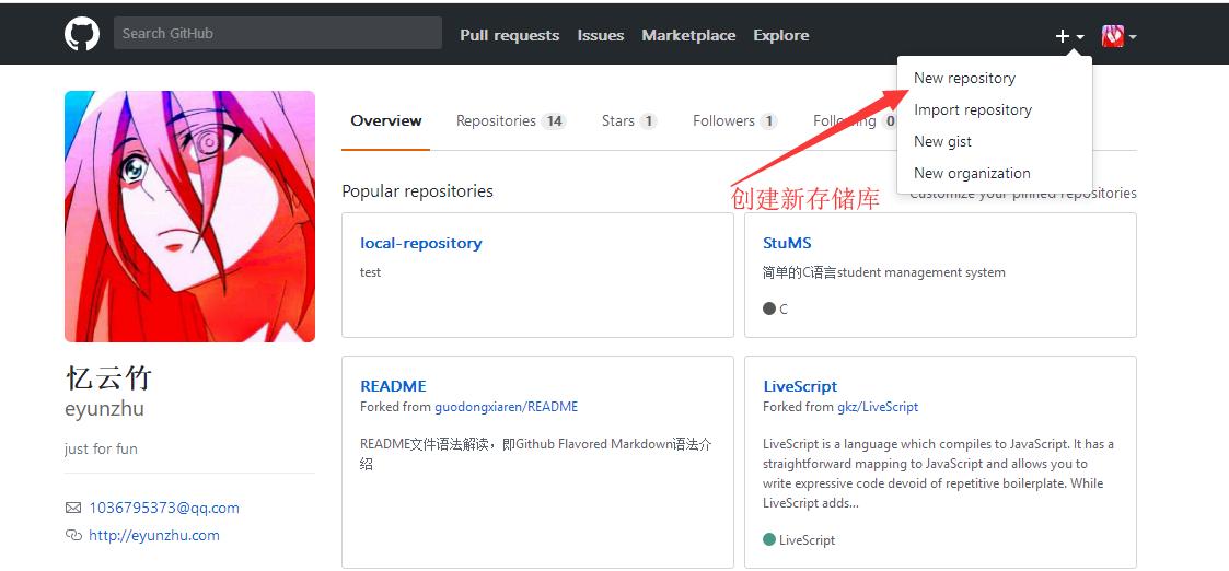 GitHub创建个人主页