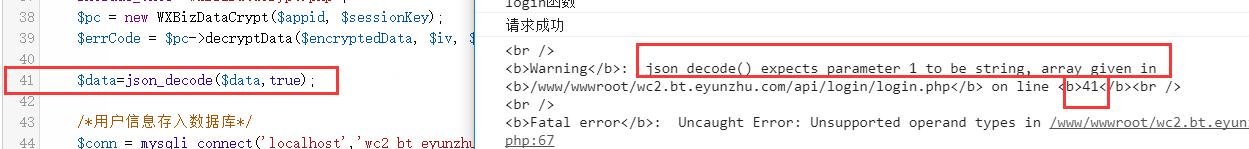 json_decode错误