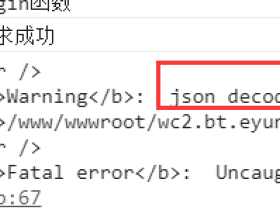 json_decode() expects parameter 1 to be string, array given in的解决办法