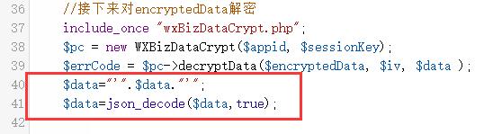 json_decode错误解决