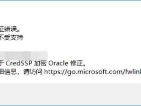 win10 远程连接出错:发生身份验证错误。要求的函数不受支持