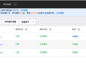 新手建站教程之域名解析,主机域名绑定教程