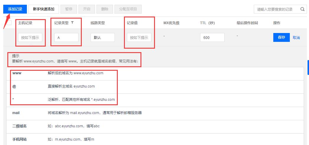 eyunzhu.com添加解析