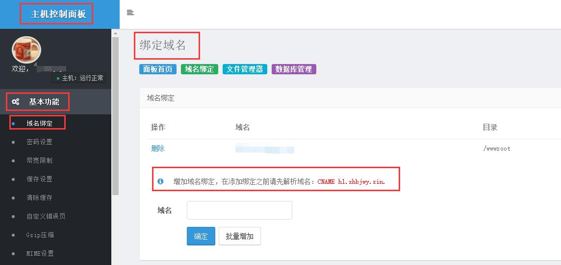 host.eyunzhu.com小白主机