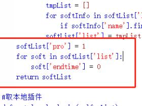 宝塔 6.9.0免费版 破解付费插件