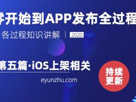 从零开始到APP发布全过程-(第5篇)iOS上架相关